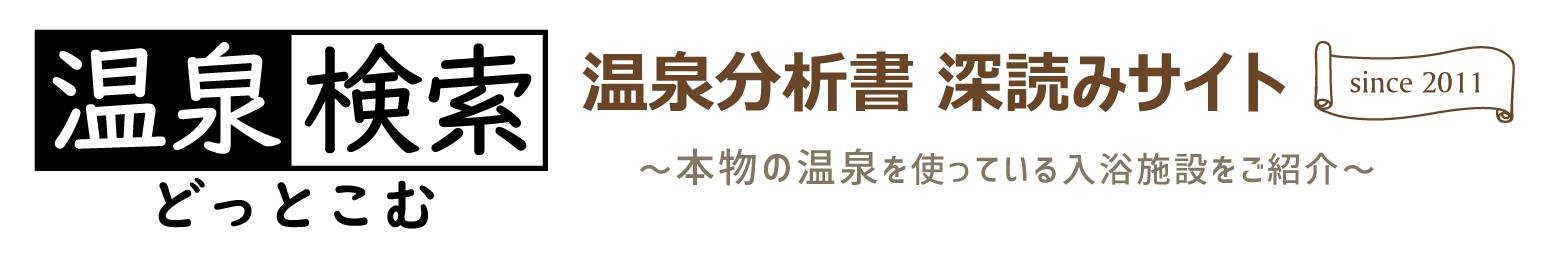 温泉検索.comトップへ