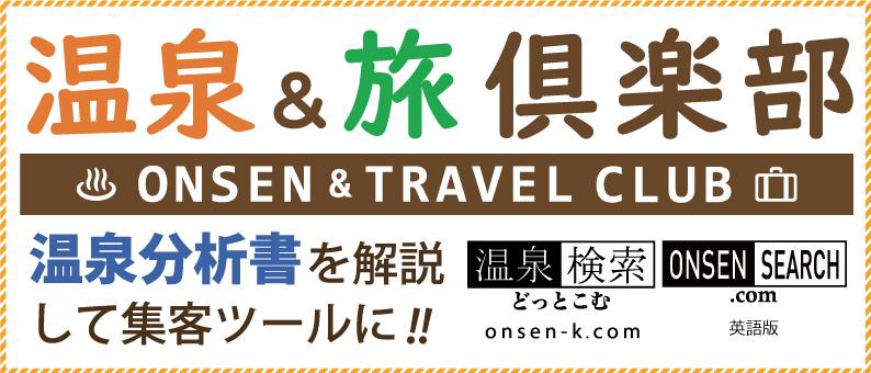 『温泉&旅 倶楽部』旅のインフルエンサーがSNSを使って、宿とお客様をコネクトします!